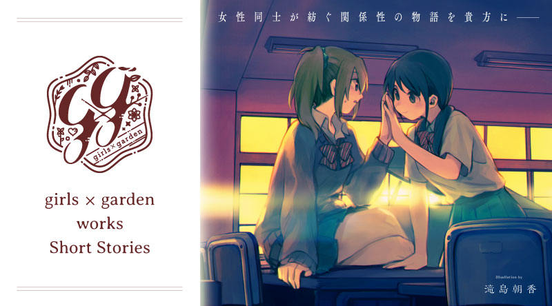 girls×garden works Short Stories